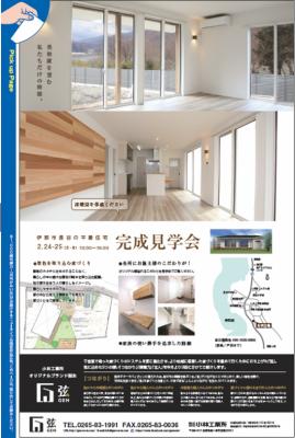 美和湖を望む平屋 完成見学会のお知らせ